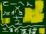 [2012-10-19 23:16:16] 三角の面積