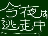 [2013-01-06 16:00:53] あるてぃめっと