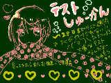 [2013-02-15 00:18:26] テストェ・・・\(^O^)/