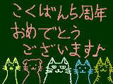 [2013-02-24 01:10:30] 祝☆5周年