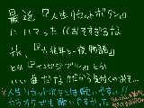 [2013-04-06 19:29:56] カ☆ラ☆オ☆ケ☆  ん? こいつ どーした。