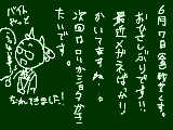 [2013-06-07 23:11:38] 無題