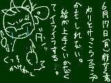 [2013-06-17 23:17:49] 無題