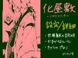 [2013-07-10 18:04:00] 【化屋敷】企画詳細① ※初めて参加する方は必ず目を通して下さい
