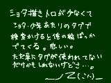 [2013-08-29 19:41:45] タグ