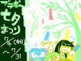 [2015-07-04 14:34:04] 【ブラックボード】七夕