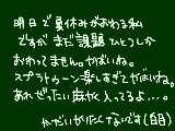 [2015-08-31 00:32:26] 無題