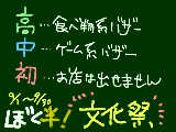 [2015-09-01 19:31:38] 【ぼく半!】文化祭はじまります
