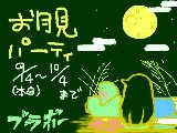 [2015-09-14 16:50:51] 【ブラックボード】お月見イベント