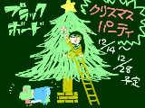 [2015-12-14 21:52:27] 【ブラックボード】クリスマスパーティ
