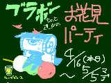 [2016-04-16 18:38:13] 【ブラックボード】お花見イベント