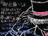 [2016-09-30 20:29:23] 御仕舞い