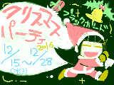 [2016-12-15 22:49:14] 【ブラックボード】クリスマスパーティ