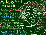 [2017-01-11 17:06:39] ハートレス・ハートのメイちゃんーーー!