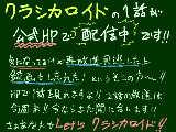 『クラシカロイド』再放送はEテレで土曜深夜24時(日曜0時)から!!