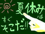 [2017-07-19 05:56:21] まってろよ、夏休み!!