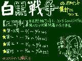 【白黒戦争】ポイント集計について多少追記!