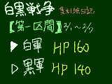 【白黒戦争】第一区間【集計結果→kd1518185270】