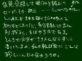 [2018-03-01 00:45:32] 字が汚い