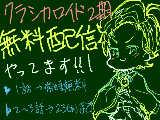 クラシカロイドをよろしくお願いします!!!!!!!!!!!