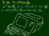 今日のひとりごと/180926