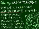 10日も前のことを今話すぜ!!!!!!!
