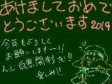 [2019-01-01 00:30:19] 亥年だーーーーーーーー!!!!!!十二支の最後だ~~~~~~~~!!!!!!!!