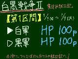 【白黒戦争Ⅱ】第1区間【集計結果kd1546970390】