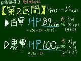 【白黒戦争Ⅱ】第二区間【集計結果kd1547661439】