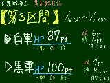 【白黒戦争Ⅱ】第3区間【集計中】