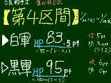 [2019-01-23 10:57:27] 【白黒戦争Ⅱ】第4区間【集計kd1548712689】