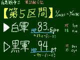 [2019-01-29 06:58:09] 【白黒戦争Ⅱ】第5区間【集計結果kd1549435354】