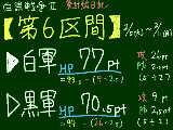 【白黒戦争Ⅱ】第6区間【集計結果kd1550004470】