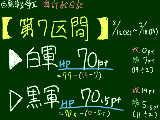 【白黒戦争Ⅱ】第7区間【集計結果kd1550647205】