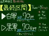 【白黒戦争Ⅱ】最終区間【kd1551030044】