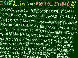 [2020-12-30 14:34:48] さよなら、こくばん.in