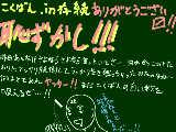[2020-12-31 18:29:41] 帰ってきたこくばん.in