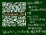 [2008-08-15 01:12:03] こくばんモバイル(黒)