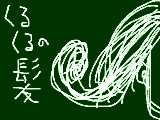 [2008-09-03 17:53:12] 創作時間2分 直感だけで描いた絵。