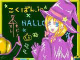 こくばん.in×HALLOWEEN  【恋するかぼちゃ再びw黒板に落書き中♪】
