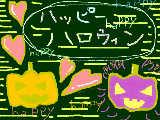 [2008-10-24 21:03:35] ハッピーハロウィン(下手気味)