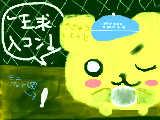 [2009-02-05 18:41:56] 初登場!くま男子