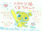 [2009-02-24 19:51:42] 子供の落書き風?くま