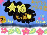 初黒黒板で☆10突破記念絵