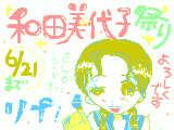 [2009-05-30 13:27:47] 質問うけつけますヽ(^o^)丿参加まっとります♪
