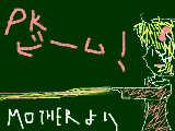 PKビーム!