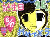 [2009-06-17 18:54:49] ニノ誕生日おめでとぉ♡ついでに☆25突破いたしました!ありがとうどざいます!