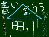 [2009-07-16 22:36:59] 青いお家