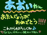 """[2009-07-26 15:36:05] ハッピーバースデー☆""""あおいたんこれからもよろしくね♪こんなので、ごめんね><!!時間なくて・・・・"""