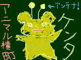 [2009-07-29 12:21:12] アニ横ケンタ!!(なつかしーー!!!)